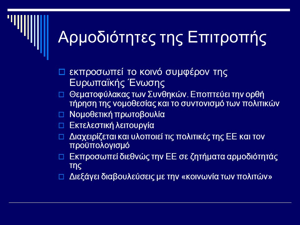 Αρμοδιότητες της Επιτροπής