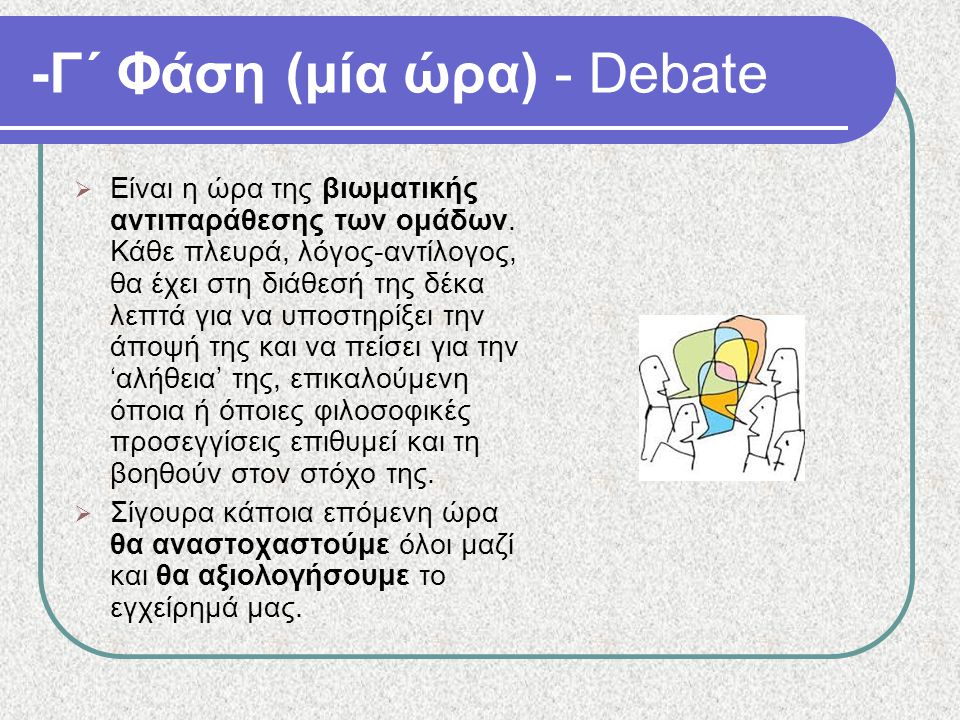 -Γ΄ Φάση (μία ώρα) - Debate