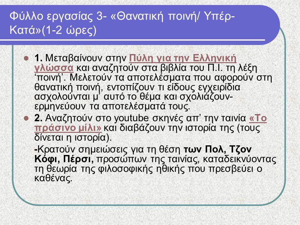 Φύλλο εργασίας 3- «Θανατική ποινή/ Υπέρ-Κατά»(1-2 ώρες)