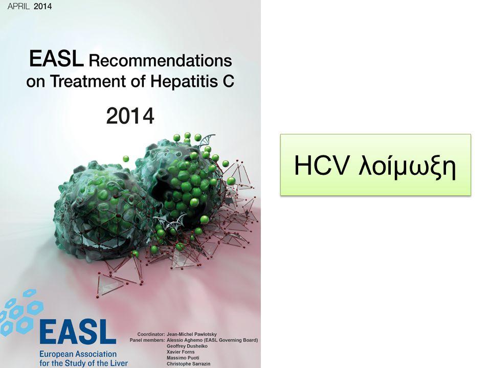 HCV λοίμωξη