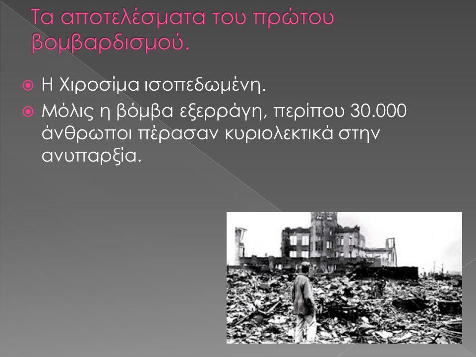 Τα αποτελέσματα του πρώτου βομβαρδισμού.