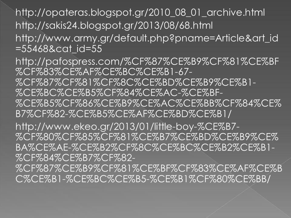 http://opateras. blogspot. gr/2010_08_01_archive. html http://sakis24