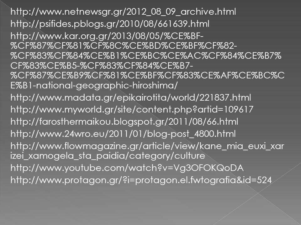 http://www. netnewsgr. gr/2012_08_09_archive. html http://psifides