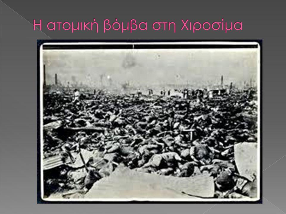 Η ατομική βόμβα στη Χιροσίμα