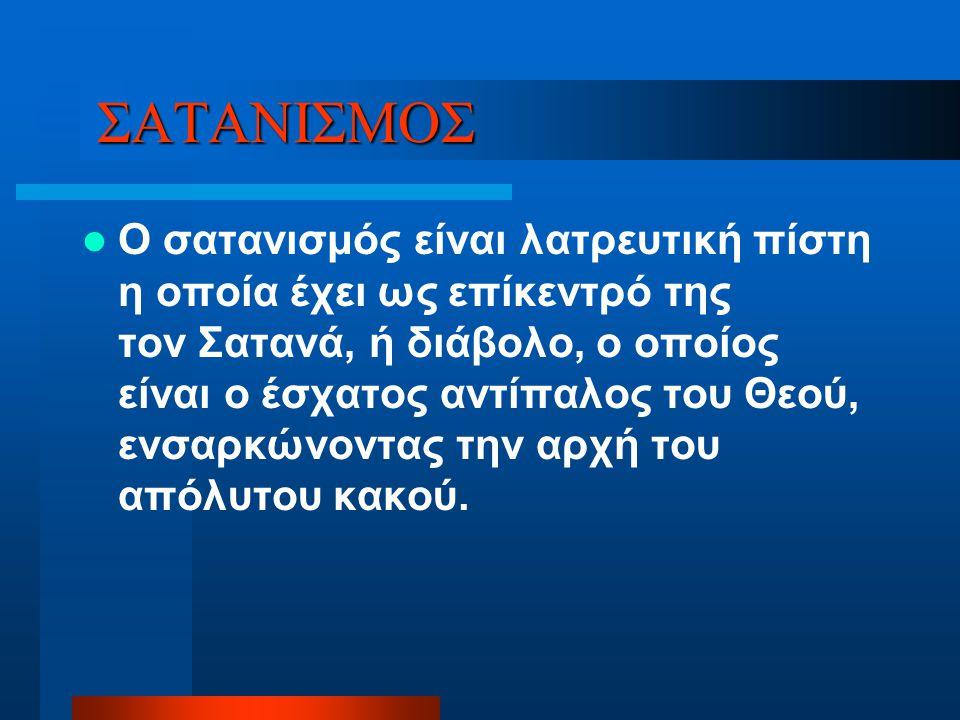 ΣΑΤΑΝΙΣΜΟΣ