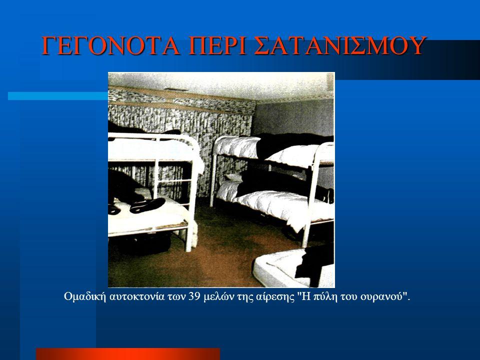ΓΕΓΟΝΟΤΑ ΠΕΡΙ ΣΑΤΑΝΙΣΜΟΥ