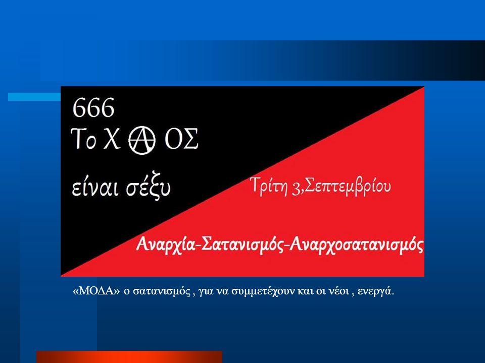 «ΜΟΔΑ» ο σατανισμός , για να συμμετέχουν και οι νέοι , ενεργά.