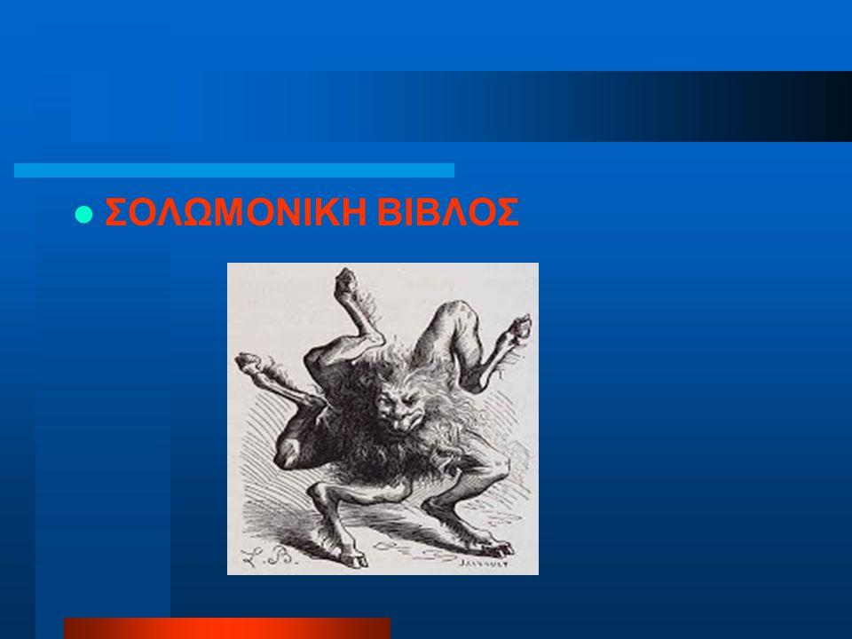 ΣΟΛΩΜΟΝΙΚΗ ΒΙΒΛΟΣ