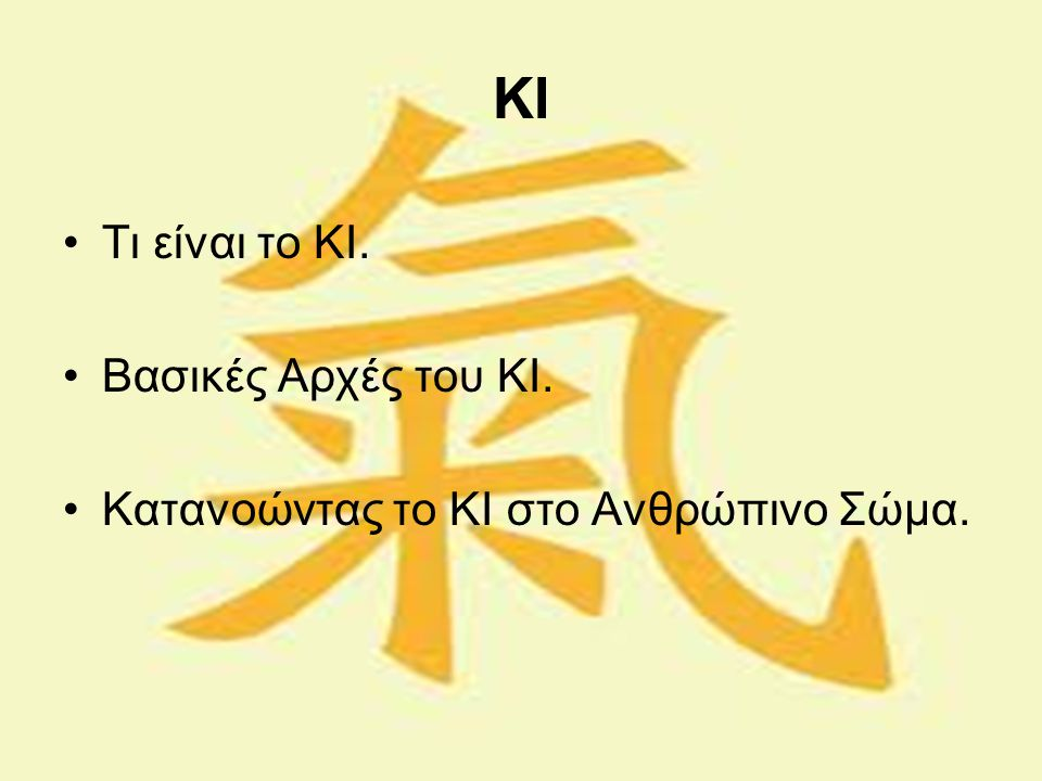 KI Τι είναι το ΚΙ. Βασικές Αρχές του ΚΙ.