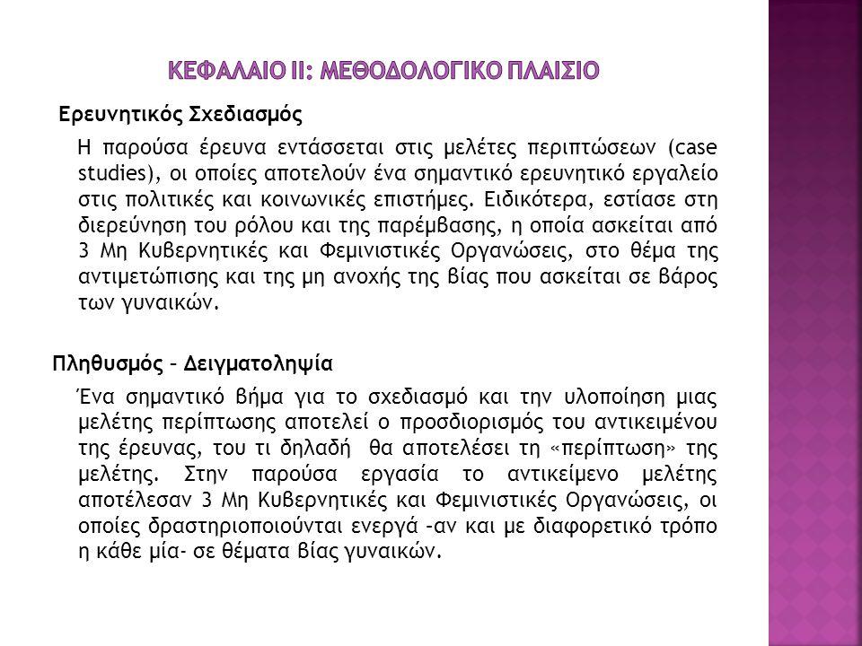 ΚΕΦΑΛΑΙΟ ΙΙ: ΜΕΘΟΔΟΛΟΓΙΚΟ ΠΛΑΙΣΙΟ