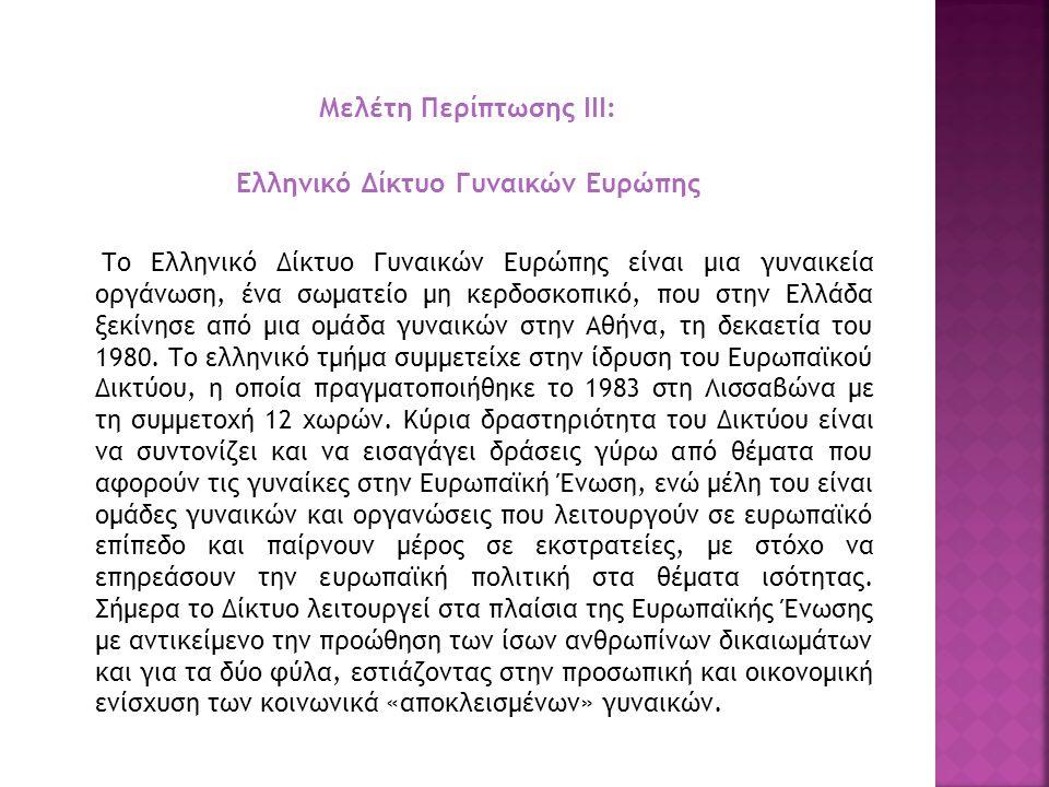 Ελληνικό Δίκτυο Γυναικών Ευρώπης