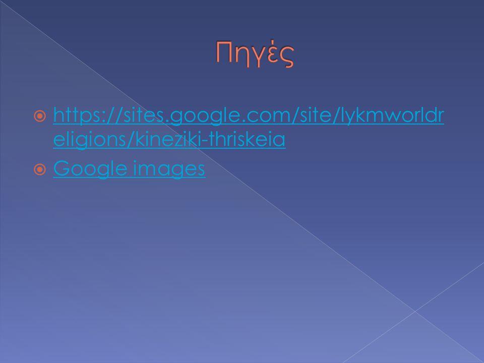 Πηγές https://sites.google.com/site/lykmworldreligions/kineziki-thriskeia Google images