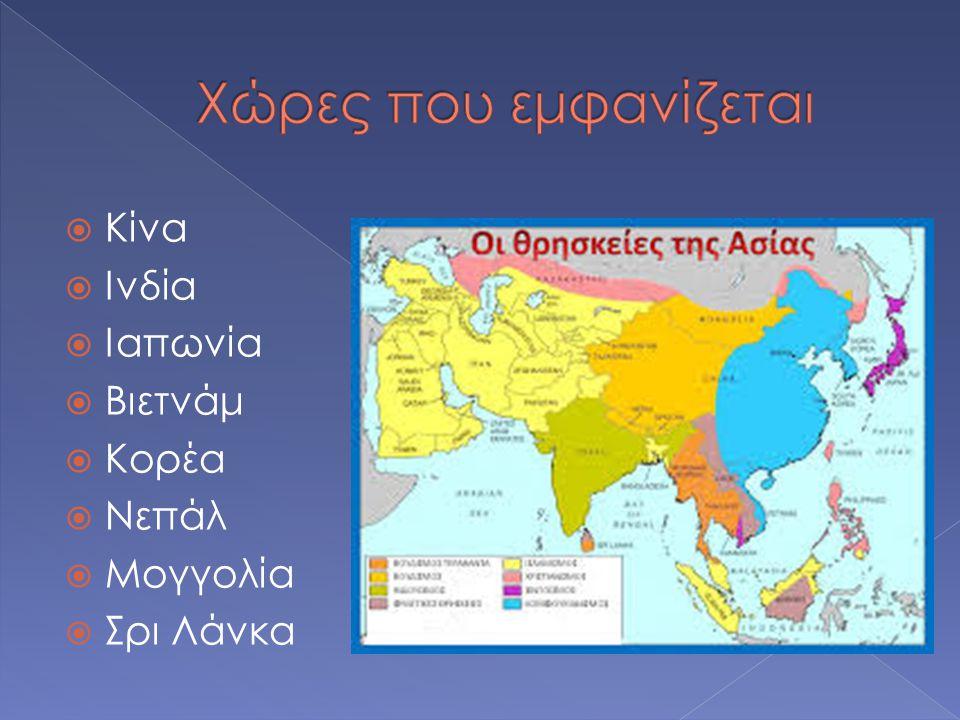 Χώρες που εμφανίζεται Κίνα Ινδία Ιαπωνία Βιετνάμ Κορέα Νεπάλ Μογγολία