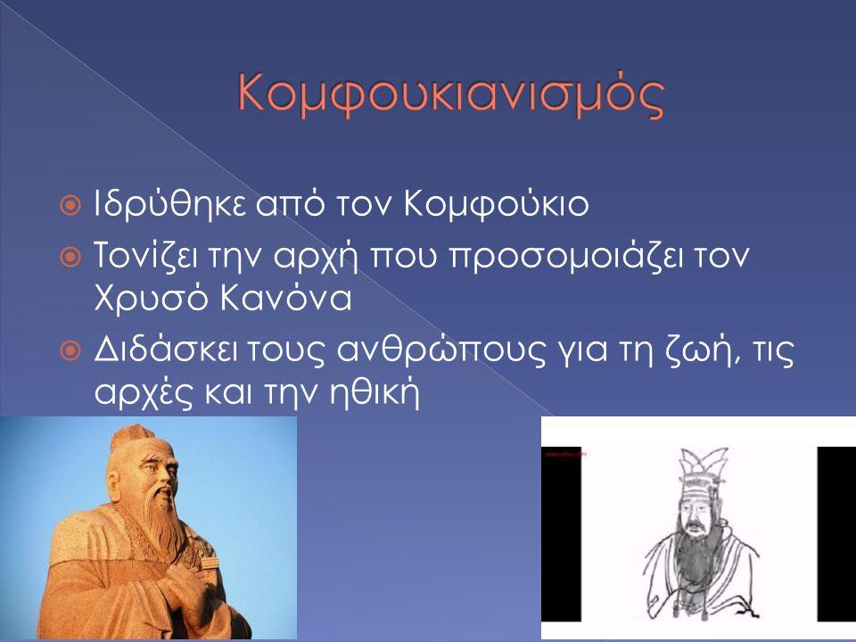 Κομφουκιανισμός Ιδρύθηκε από τον Κομφούκιο