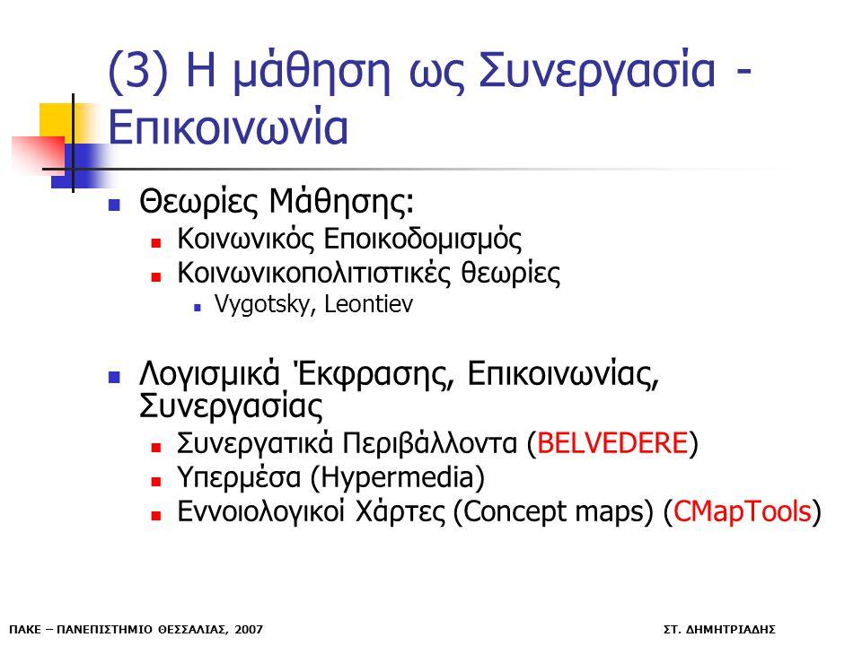 (3) Η μάθηση ως Συνεργασία - Επικοινωνία