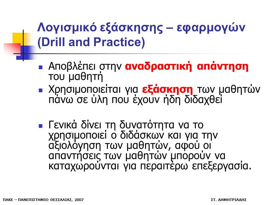 Λογισμικό εξάσκησης – εφαρμογών (Drill and Practice)