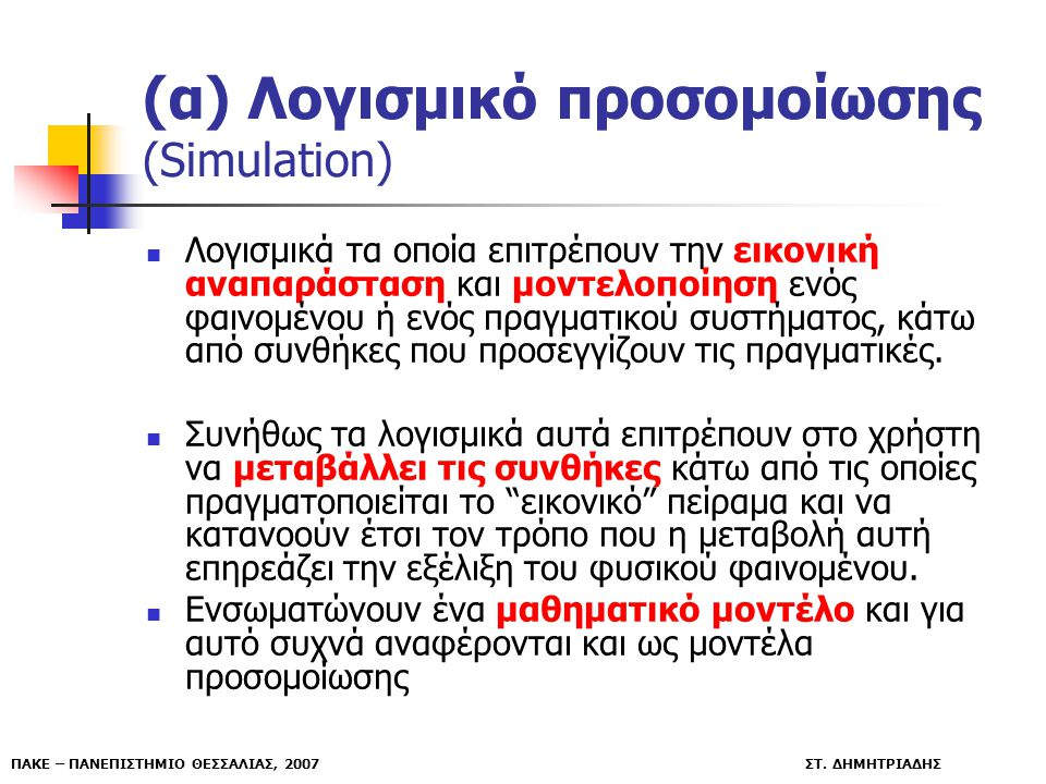 (α) Λογισμικό προσομοίωσης (Simulation)
