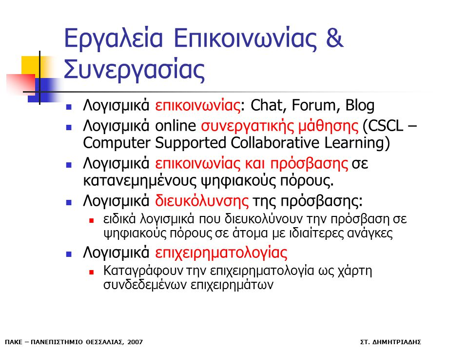 Εργαλεία Επικοινωνίας & Συνεργασίας
