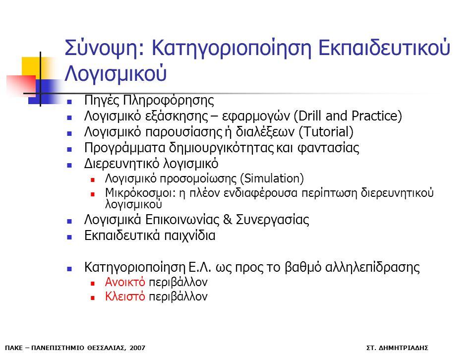 Σύνοψη: Κατηγοριοποίηση Εκπαιδευτικού Λογισμικού
