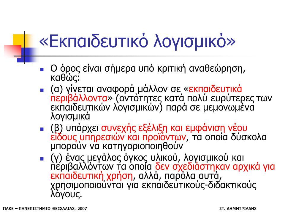 «Εκπαιδευτικό λογισμικό»