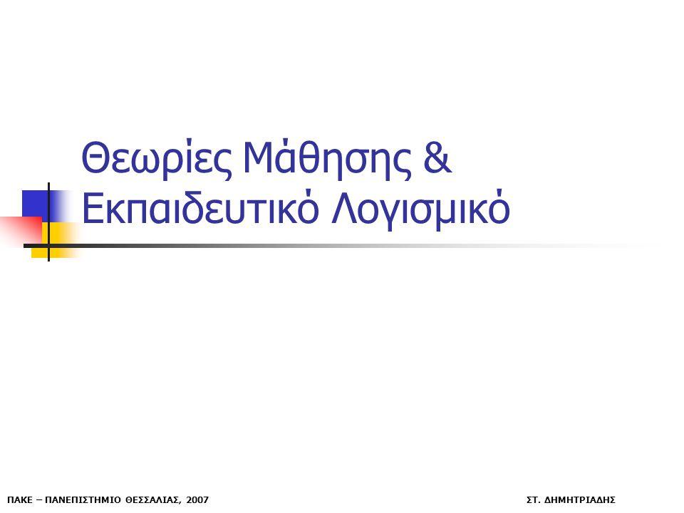 Θεωρίες Μάθησης & Εκπαιδευτικό Λογισμικό