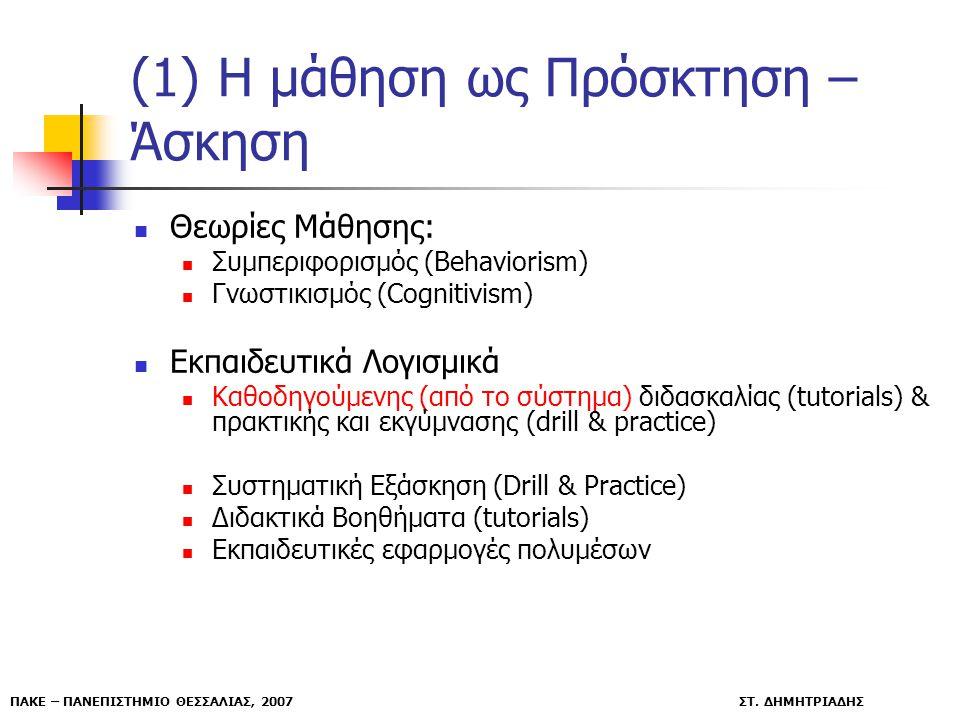 (1) Η μάθηση ως Πρόσκτηση – Άσκηση