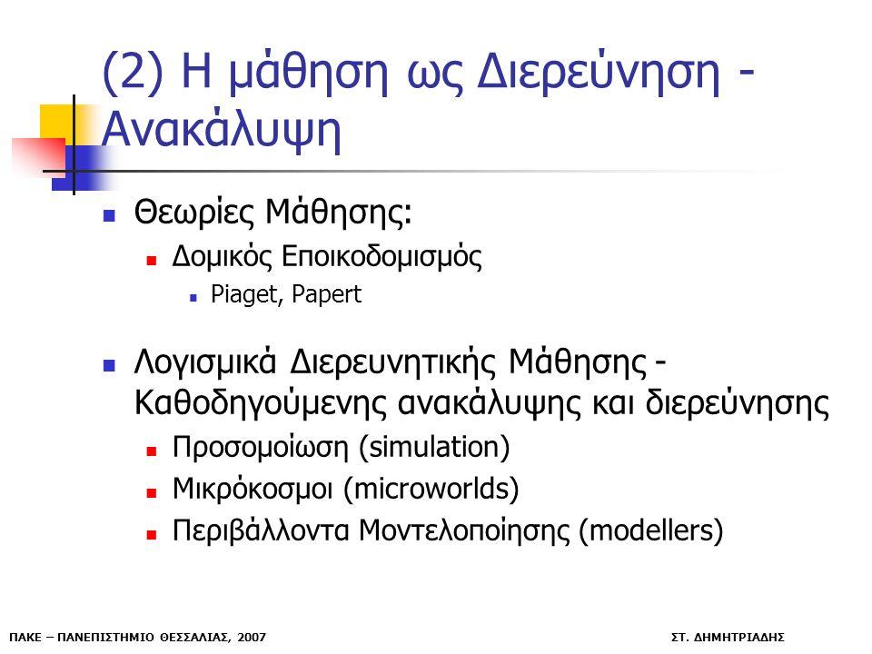 (2) Η μάθηση ως Διερεύνηση - Ανακάλυψη