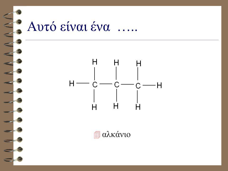 Αυτό είναι ένα ….. αλκάνιο