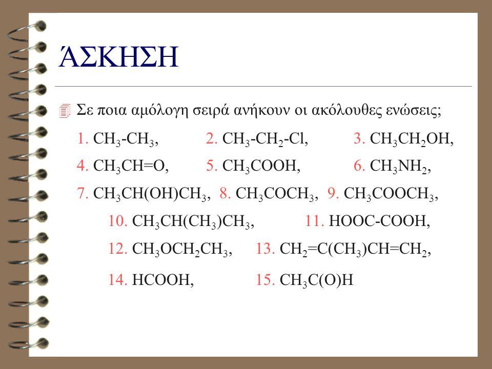 ΆΣΚΗΣΗ Σε ποια αμόλογη σειρά ανήκουν οι ακόλουθες ενώσεις;