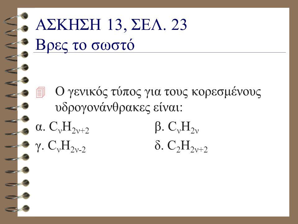 ΑΣΚΗΣΗ 13, ΣΕΛ. 23 Βρες το σωστό