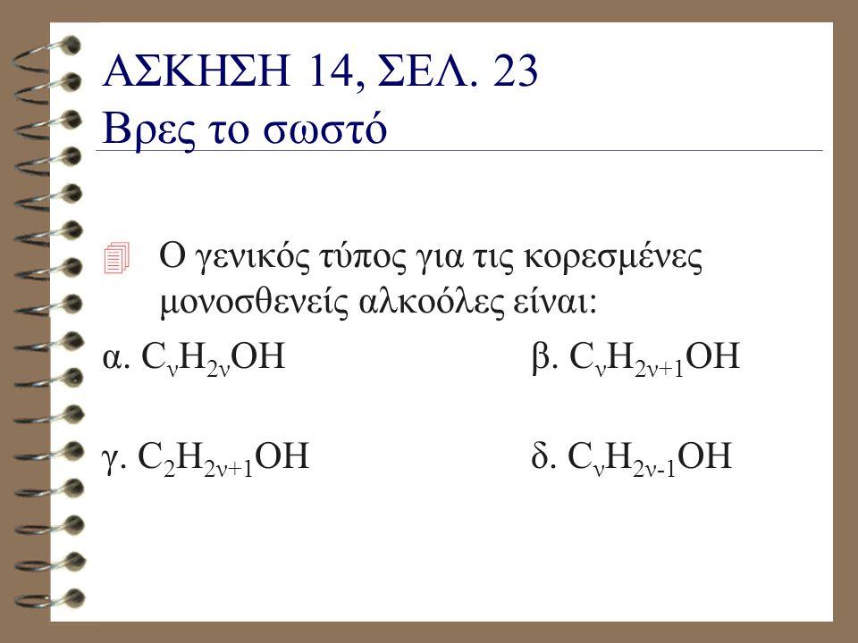 ΑΣΚΗΣΗ 14, ΣΕΛ. 23 Βρες το σωστό