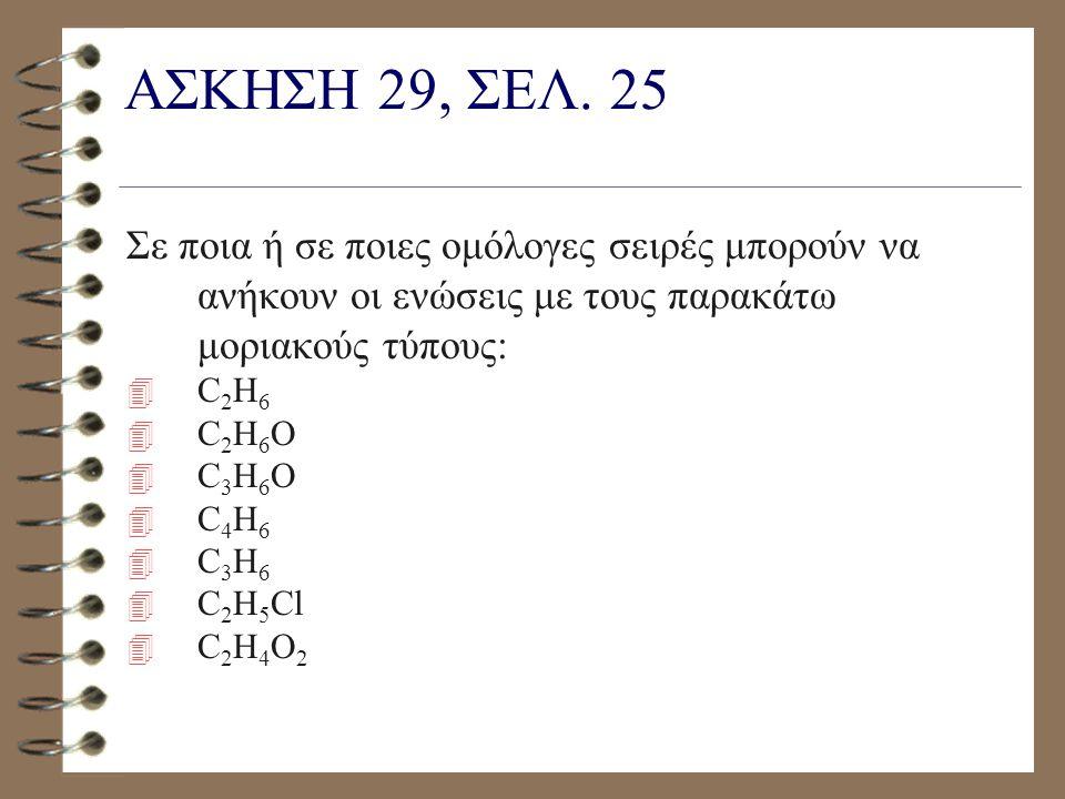ΑΣΚΗΣΗ 29, ΣΕΛ. 25 Σε ποια ή σε ποιες ομόλογες σειρές μπορούν να ανήκουν οι ενώσεις με τους παρακάτω μοριακούς τύπους: