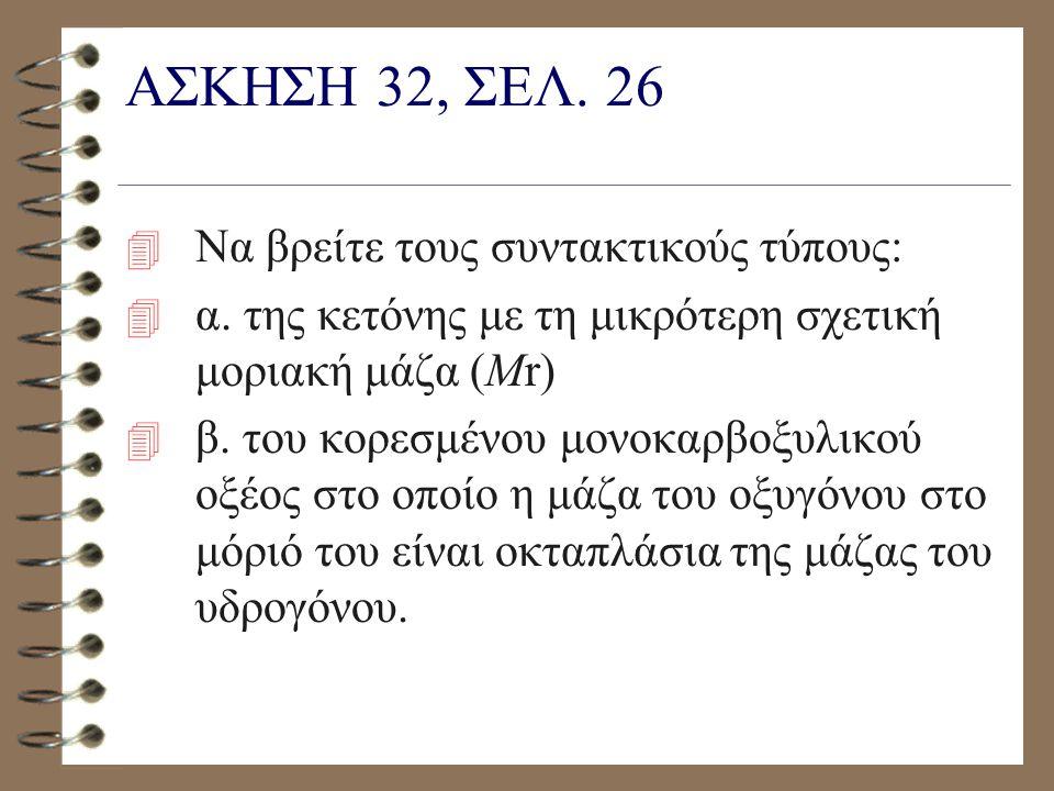 ΑΣΚΗΣΗ 32, ΣΕΛ. 26 Να βρείτε τους συντακτικούς τύπους: