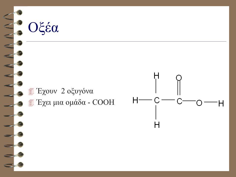 Οξέα Έχουν 2 οξυγόνα Έχει μια ομάδα - COOH