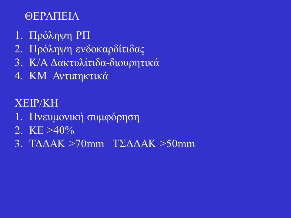 ΘΕΡΑΠΕΙΑ Πρόληψη ΡΠ. Πρόληψη ενδοκαρδίτιδας. Κ/Α Δακτυλίτιδα-διουρητικά. ΚΜ Αντιπηκτικά. ΧΕΙΡ/ΚΗ.