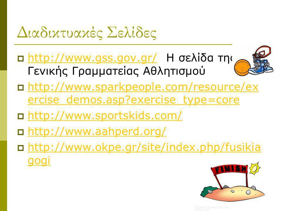 Διαδικτυακές Σελίδες http://www.gss.gov.gr/ Η σελίδα της Γενικής Γραμματείας Αθλητισμού.