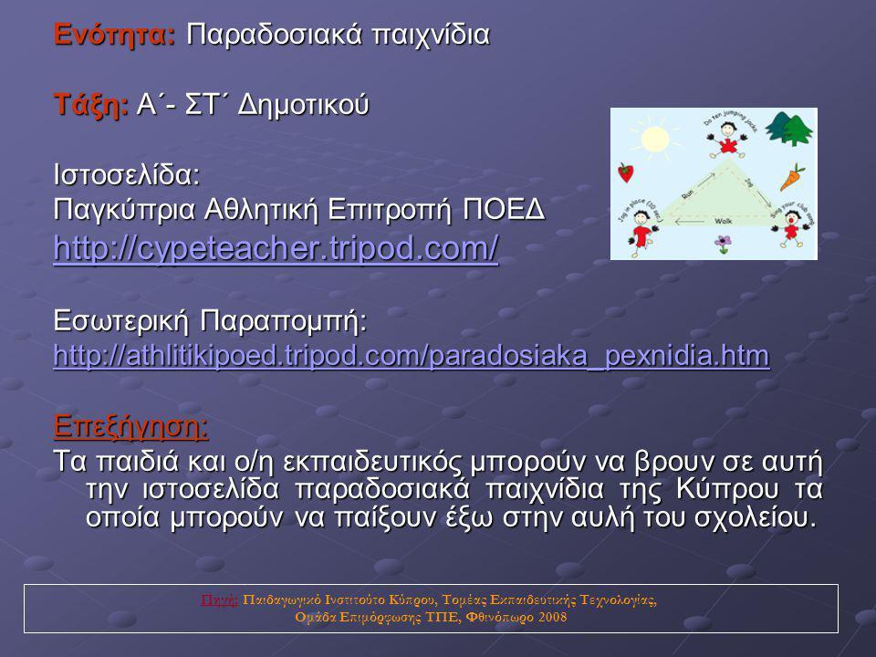 http://cypeteacher.tripod.com/ Ενότητα: Παραδοσιακά παιχνίδια