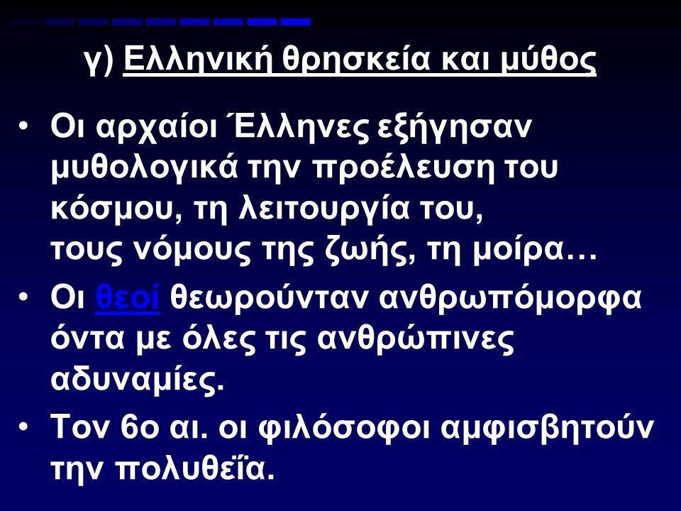 γ) Ελληνική θρησκεία και μύθος