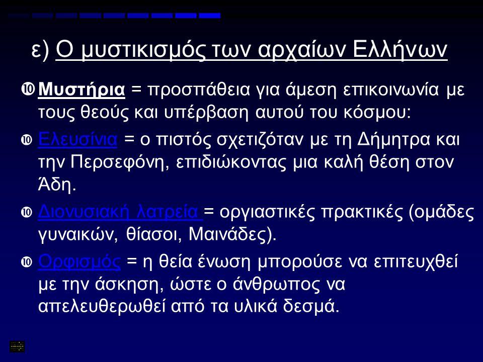 ε) Ο μυστικισμός των αρχαίων Ελλήνων