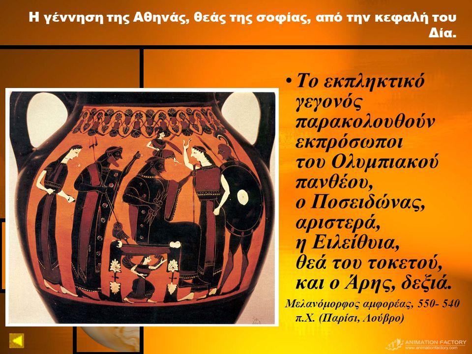 Η γέννηση της Αθηνάς, θεάς της σοφίας, από την κεφαλή του Δία.