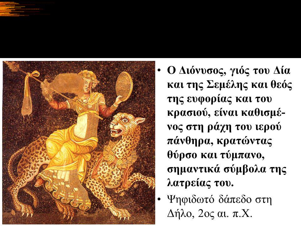 Ο Διόνυσος, γιός του Δία και της Σεμέλης και θεός της ευφορίας και του κρασιού, είναι καθισμέ- νος στη ράχη του ιερού πάνθηρα, κρατώντας θύρσο και τύμπανο, σημαντικά σύμβολα της λατρείας του.
