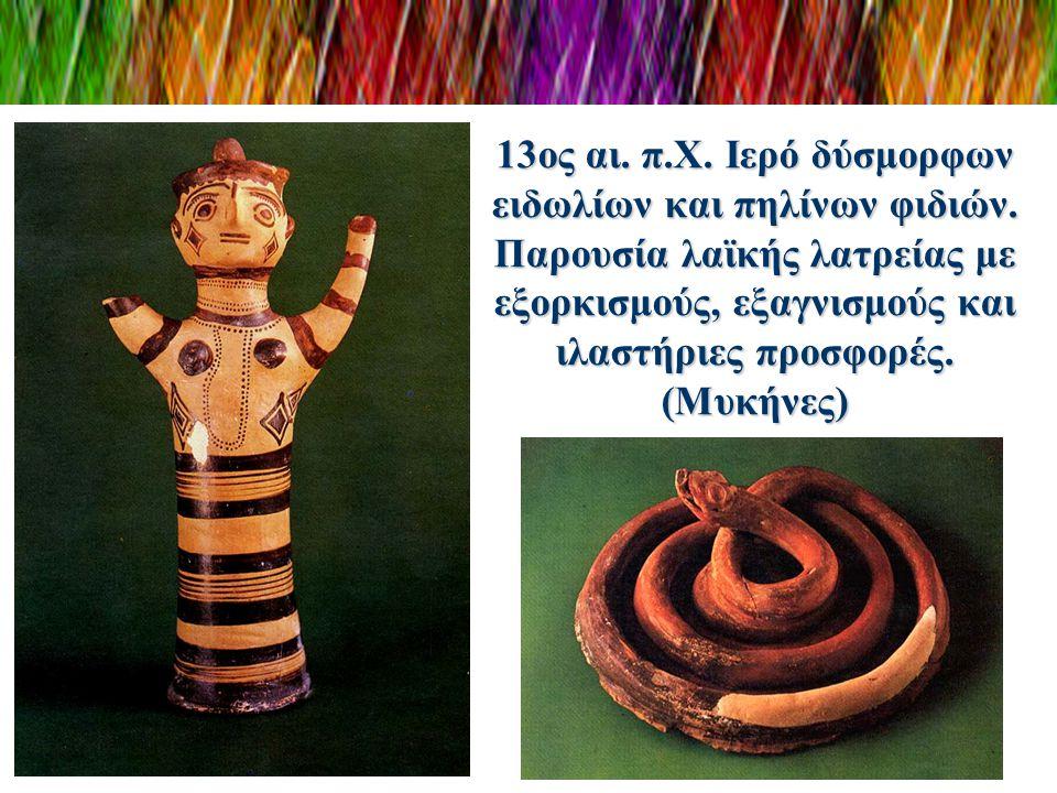 13ος αι. π. Χ. Ιερό δύσμορφων ειδωλίων και πηλίνων φιδιών