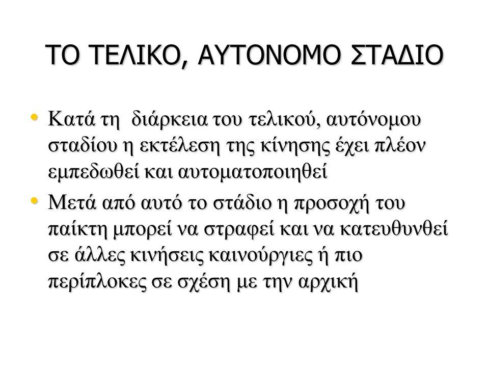 ΤΟ ΤΕΛΙΚΟ, ΑΥΤΟΝΟΜΟ ΣΤΑΔΙΟ
