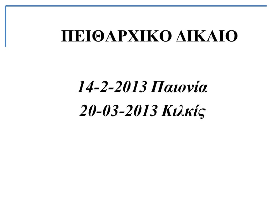 ΠΕΙΘΑΡΧΙΚΟ ΔΙΚΑΙΟ 14-2-2013 Παιονία 20-03-2013 Κιλκίς