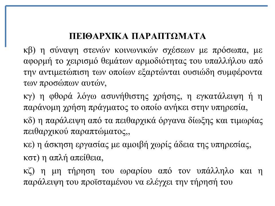 ΠΕΙΘΑΡΧΙΚΑ ΠΑΡΑΠΤΩΜΑΤΑ