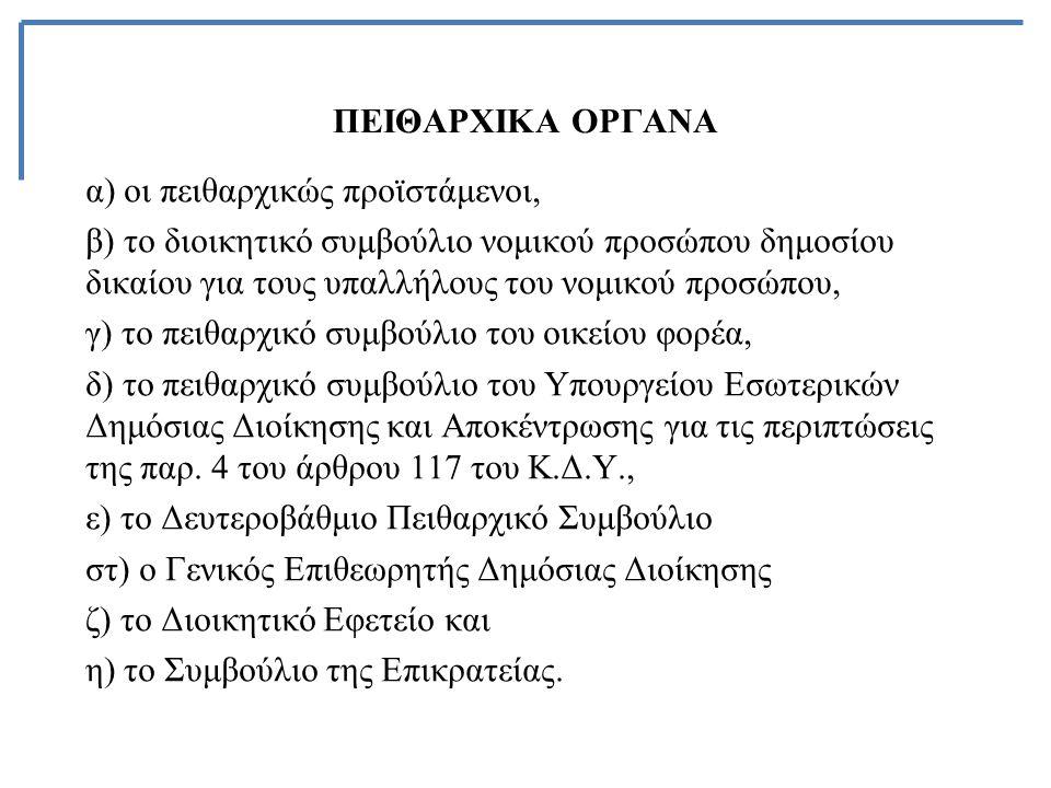 ΠΕΙΘΑΡΧΙΚΑ ΟΡΓΑΝΑ