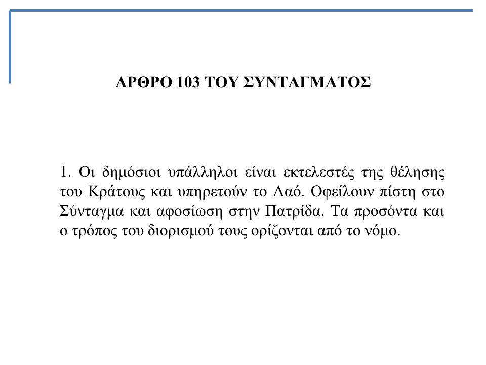 ΑΡΘΡΟ 103 ΤΟΥ ΣΥΝΤΑΓΜΑΤΟΣ