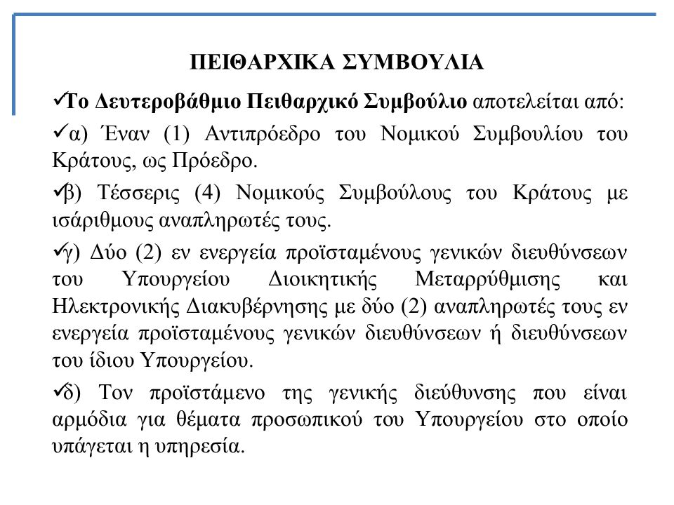 Το Δευτεροβάθμιο Πειθαρχικό Συμβούλιο αποτελείται από: