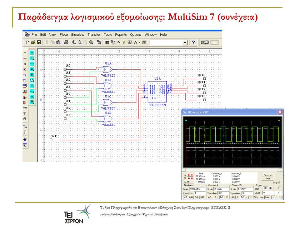 Παράδειγμα λογισμικού εξομοίωσης: MultiSim 7 (συνέχεια)