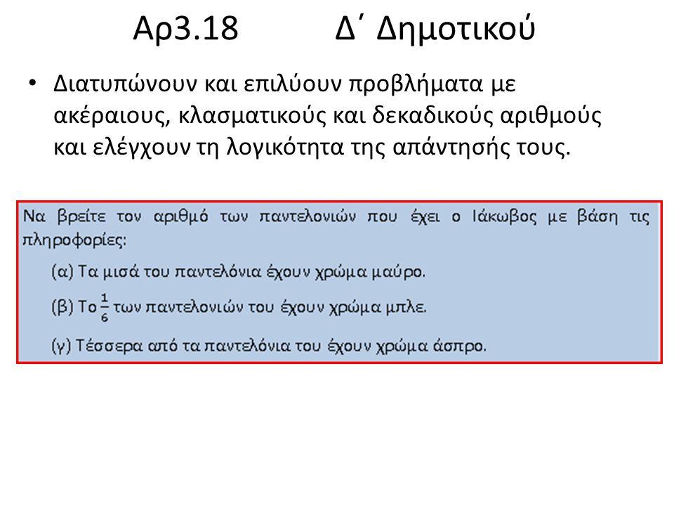 Αρ3.18 Δ΄ Δημοτικού